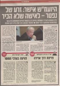 המלצת היועץ המשפטי לממשלה, לאפשר צוואה ביולוגית. ישראל היום 4.11.13