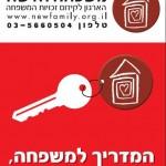 מדריך זכויות -משפחה נכסים וממון