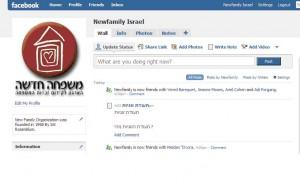 אנחנו בפייסבוק!