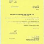 בצילום: מסמך הכרה של עיריית תל אביב בתעודת הזוגיות של ארגון משפחה חדשה, לצפייה במסמך בגודל מלא הקליקו על התמונה