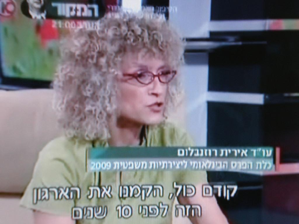 """עו""""ד אירית רוזנבלום בערוץ 10"""