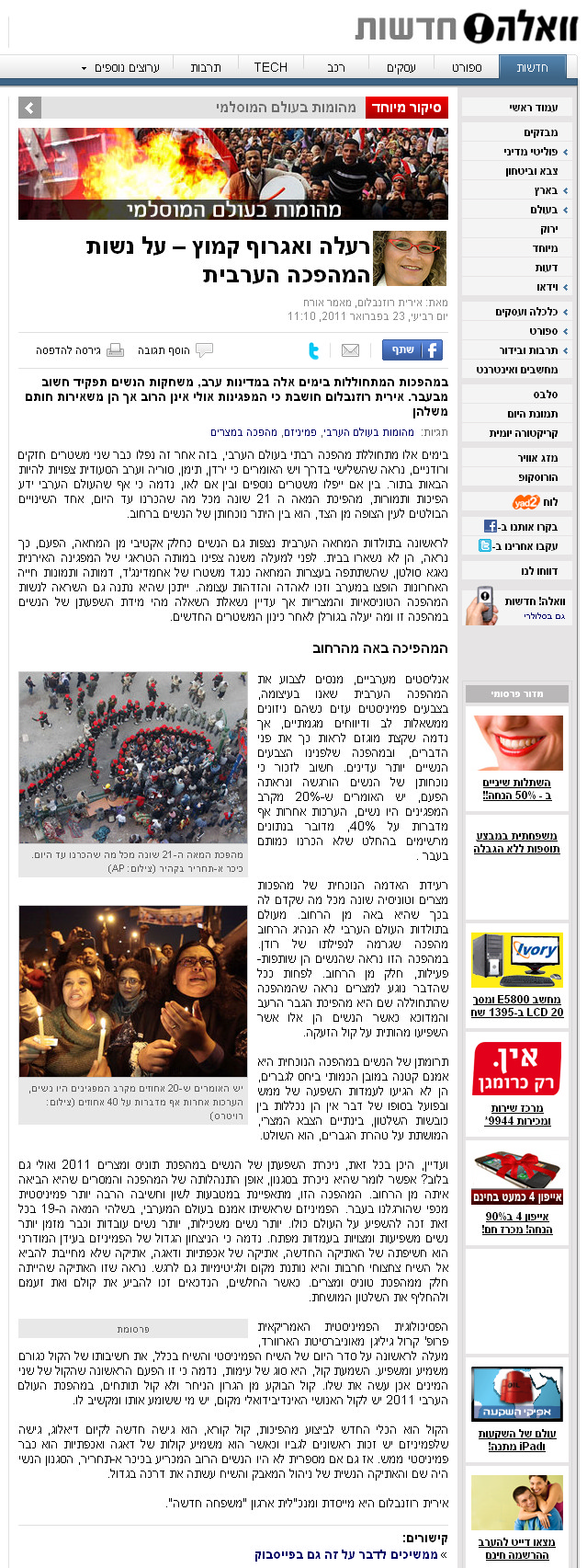 """מהומות בעולם המוסלמי:רעלה ואגרוף קמוץ – על נשות המהפכה הערבית מאת עו""""ד אירית רוזנבלום"""