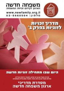 מדריך הזכויות לזוגיות בפרק ב'