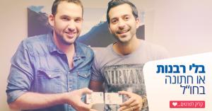 """זכויות הקהילה הגאה קהילת הלהט""""ב בישראל"""