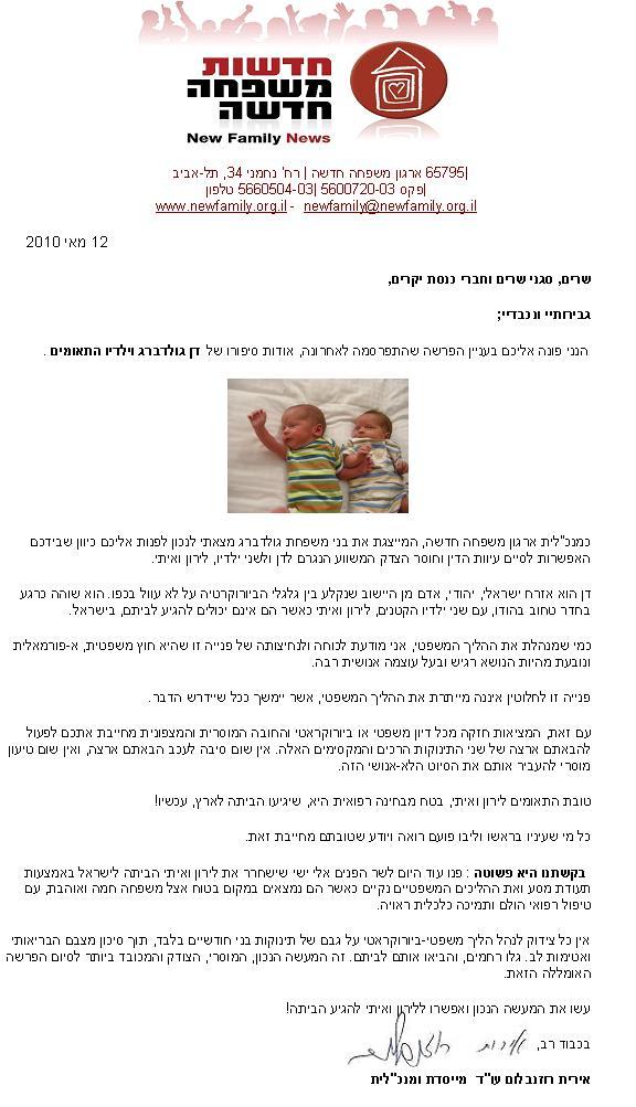 חדשות משפחה חדשה- ארגון משפחה חדשה פונה לחברי הכנסת לסייע בחילוץ דן גולדברג
