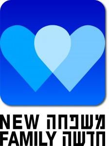 הלוגו של משפחה חדשה