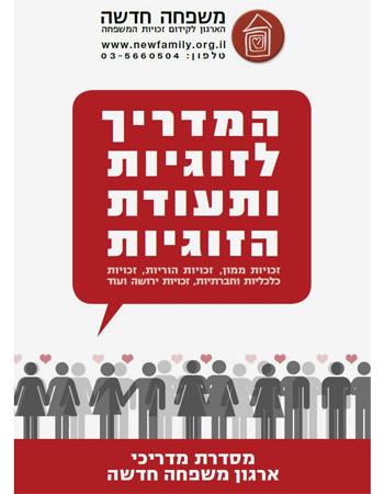 """מדריך הזוגיות- תעודת זוגיות - מחולק חינם ע""""י משפחה חדשה"""