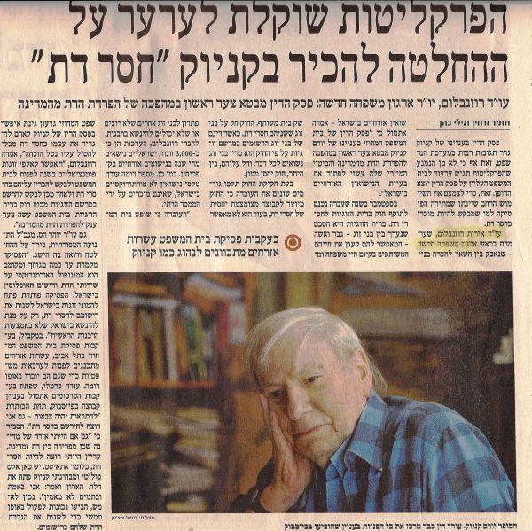 פסק הדין יורם קניוק בעניין בקשתו להירשם כחסר דת עשוי לפתור את בעיית הנישואין האזרחיים בישראל