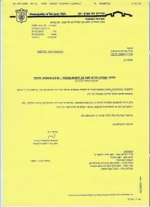מסמך הכרה של עיריית תל אביב בתעודת הזוגיות של ארגון משפחה חדשה