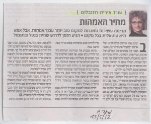 המאמר במעריב 15.5.2012