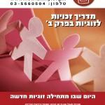 מדריך זכויות לזוגיות בפרק ב'