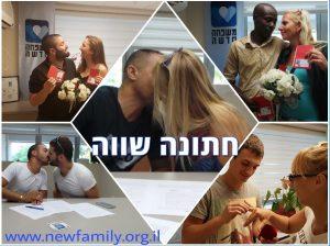 נישואים פרטיים וחתונה שווה עם תעודת זוגיות™
