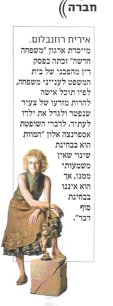 """גלובס בחר בעו""""ד אירית רוזנבלום במוניטור המשפיעים של חודש ינואר 2010"""