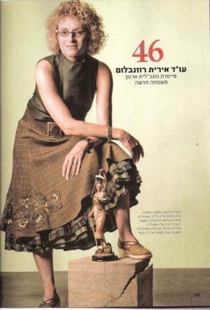 """עו""""ד אירית רוזנבלום נבחרה כמי שהובילה את אחד המהלכים המרגשים של השנה בתחום המשפט - ניהול המאבק המשפטי ציבורי להבאת תאומי המריבה לארץ"""