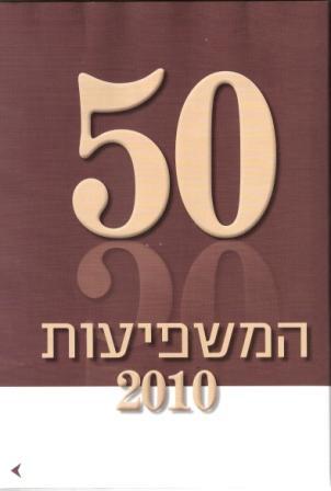 50 הנשים המשפיעות
