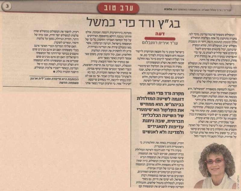 """בג""""ץ ורד פרי כמשל / עו""""ד אירית רוזנבלום, דעה אישית, פורסם בגלובס 1.9.2011"""