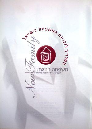 המדריך הראשון בישראל לזכויות המשפחה