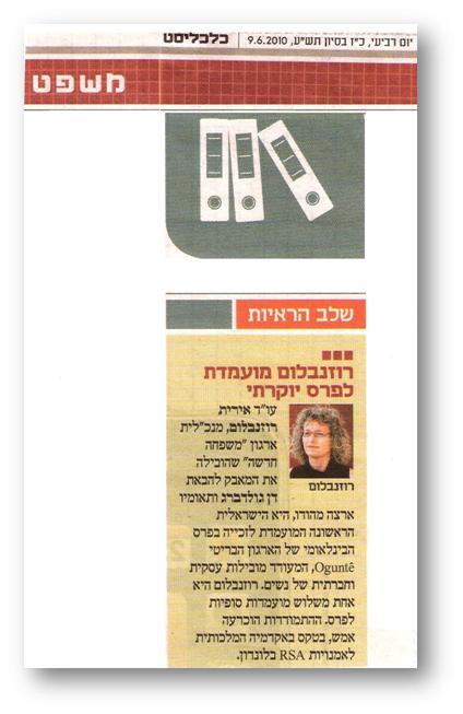 """עו""""ד אירית רוזנבלום מועמדת לפרס יוקרתי - כתבה בכלכליסט"""